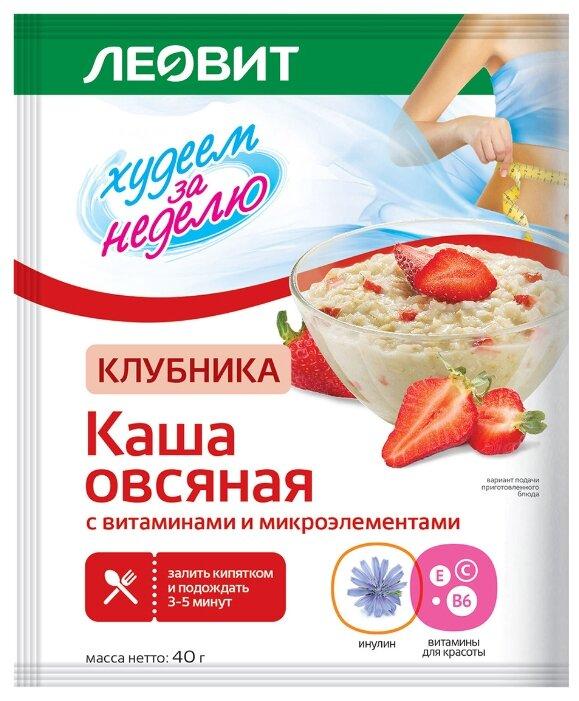 """Худеем за неделю Каша овсяная """"Клубника"""" с витаминами и микроэлементами, 40 г"""