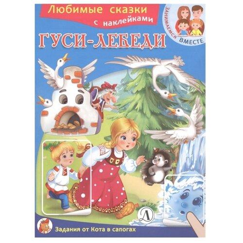 Книжка с наклейками Гуси-лебеди (Шестакова И.)