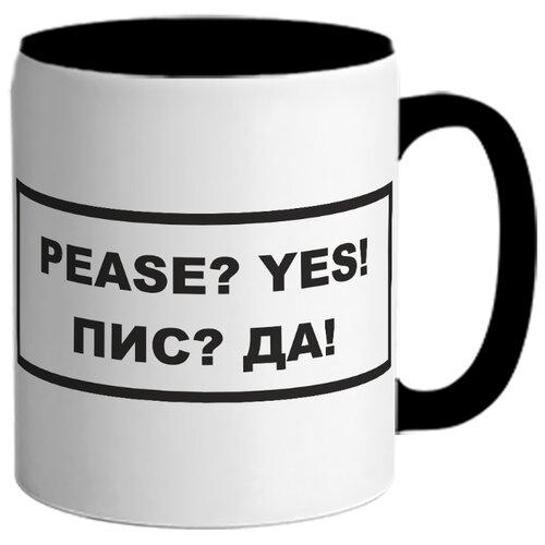 Кружка Pease? Yes! , Пис? Да!