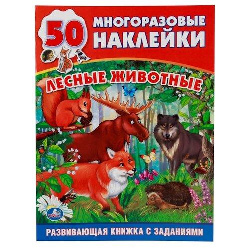 Купить Обучающая книжка с наклейками Лесные животные , Умка, Книжки с наклейками