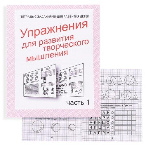 Купить Упражнения для развития творческого мышления. Часть 1 Д-725, Весна-Дизайн, Учебные пособия