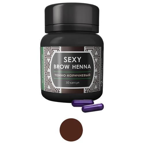 SEXY BROW HENNA Хна для бровей в капсулах, 30 штук темно-коричневый недорого