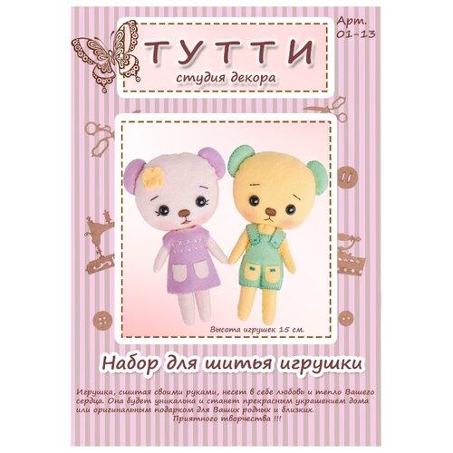 Купить Тутти Набор для шитья игрушки из фетра Медвежата Лили и Санни (01-13), Изготовление кукол и игрушек