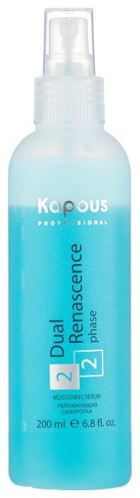 Kapous Professional Профессиональный уход Сыворотка увлажняющая для всех типов волос Dual Renascence 2 phase