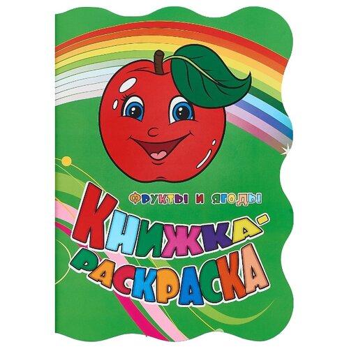 Купить Учитель Раскраска Фрукты и ягоды (с вырубкой), Раскраски