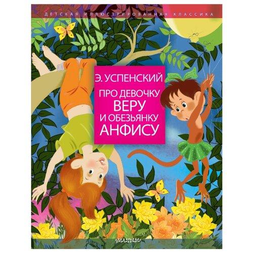 Купить Успенский Э.Н. Про девочку Веру и обезьянку Анфису , АСТ, Детская художественная литература