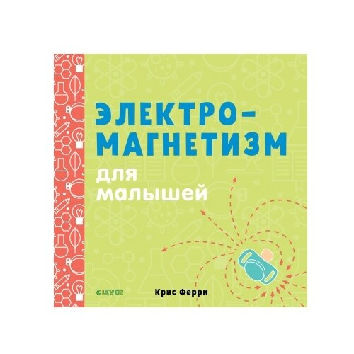 Купить Ферри К. Электромагнетизм для малышей , CLEVER, Познавательная литература