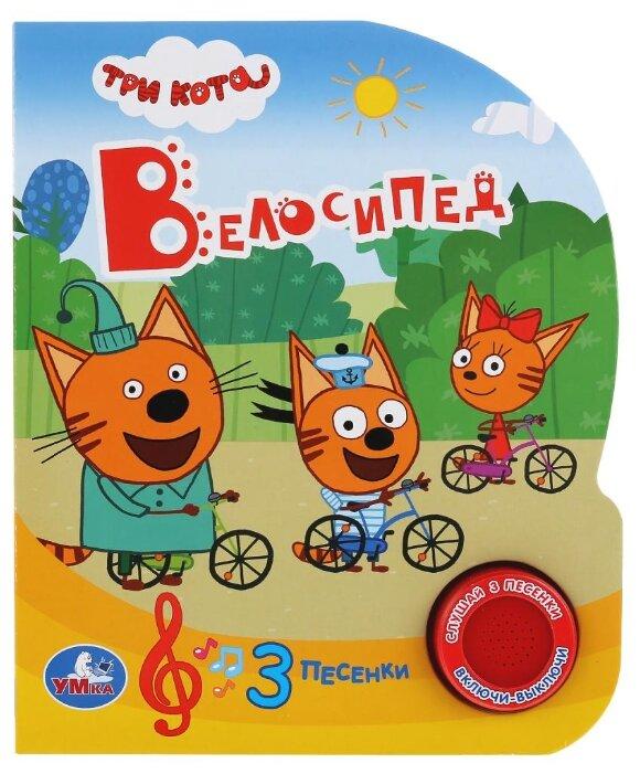1 кнопка 3 песенки. Три кота. Велосипед.