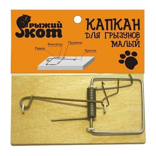 Мышеловка Рыжий кот Капкан для грызунов малыйОтпугиватели и ловушки для птиц и грызунов<br>