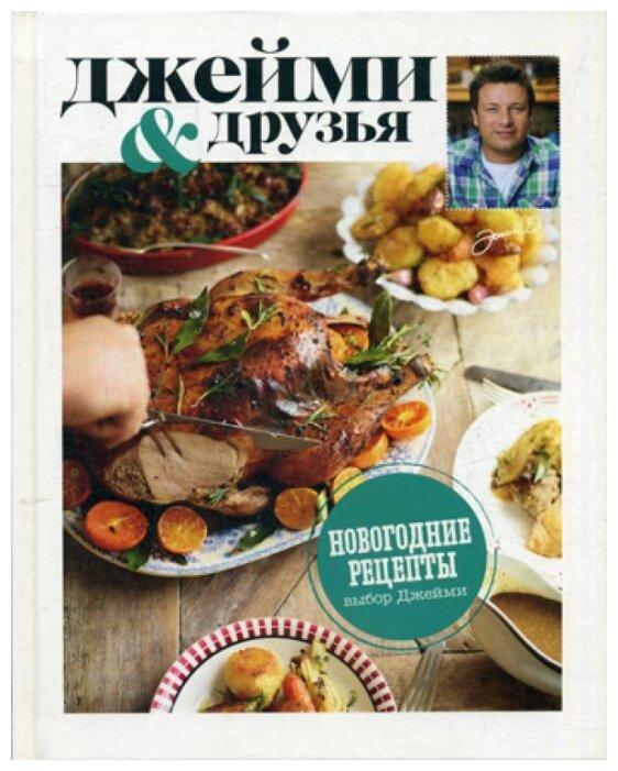 """Джейми Оливер """"Выбор Джейми. Новогодние рецепты"""" — Кулинарные книги — купить по выгодной цене на Яндекс.Маркете"""