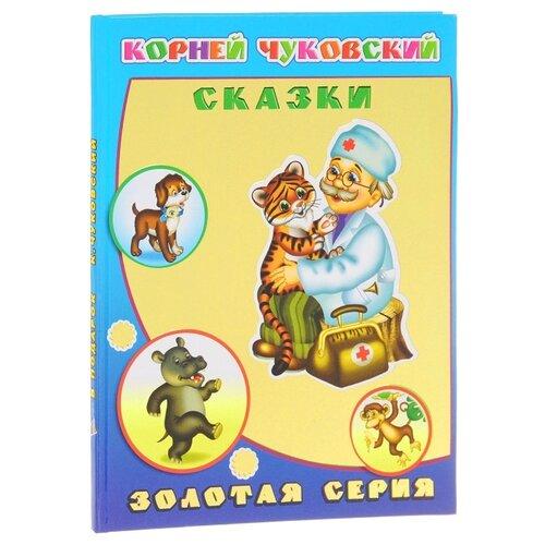 Купить Чуковский К.И. Золотая серия. Сказки , Леда, Детская художественная литература
