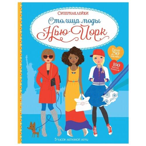 Купить Книжка с наклейками Столица моды. Нью-Йорк, Machaon, Книжки с наклейками