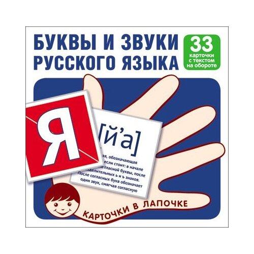 Купить Комплект карточек. Буквы и звуки русского языка (33 штуки), Творческий Центр СФЕРА, Учебные пособия