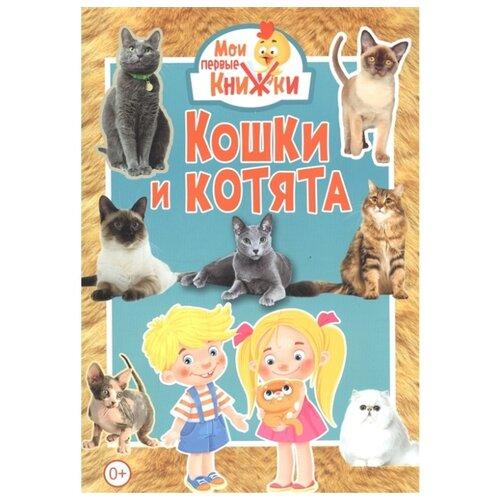 Кошки и котята паркер с кошки и котята