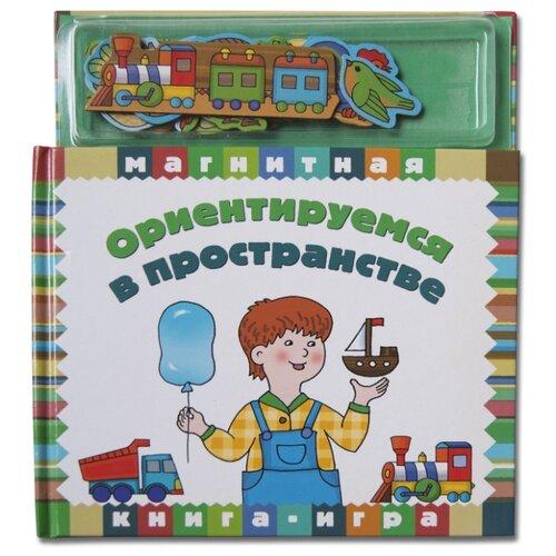 Купить Новый формат Книжка-игрушка Магнитные книжки. Ориентируемся в пространстве, Книжки-игрушки