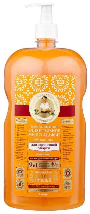 Хозяйственное мыло Рецепты бабушки Агафьи жидкое облепиховое