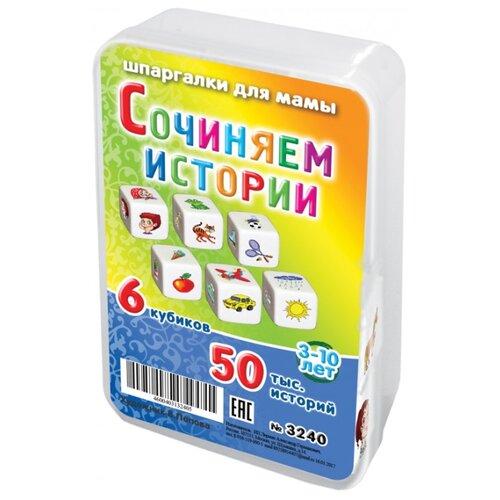 кресла для мамы Настольная игра Шпаргалки для мамы Сочиняем истории (3240)