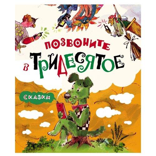 Купить Позвоните в Тридесятое, РОСМЭН, Детская художественная литература