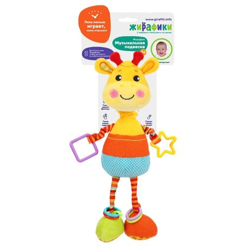 Подвесная игрушка Жирафики Жирафик (939727) красный/желтый жирафики игрушка жирафики юла цирк