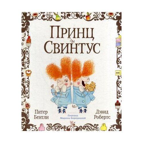 Купить Бентли П. Принц и Свинтус , Манн, Иванов и Фербер, Детская художественная литература