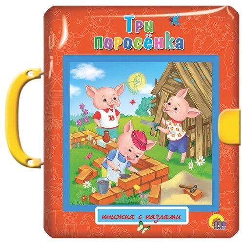 Купить Prof-Press Книжка-игрушка Книжка-пазл с замком. Три поросёнка, Книжки-игрушки