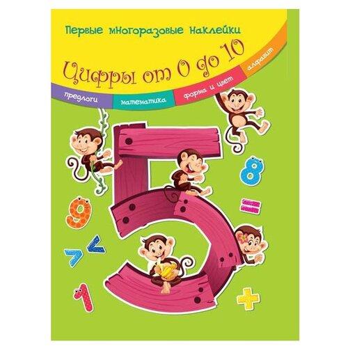 Купить Книжка с наклейками Первые многоразовые наклейки. Цифры от 0 до 10 , Кристал Бук, Книжки с наклейками