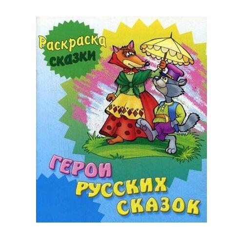 Книжный дом (Минск) Раскраска-сказка. Герои русских сказок