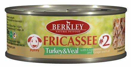 Корм для собак Berkley Fricassee для щенков #2 Индейка с телятиной с клюквой