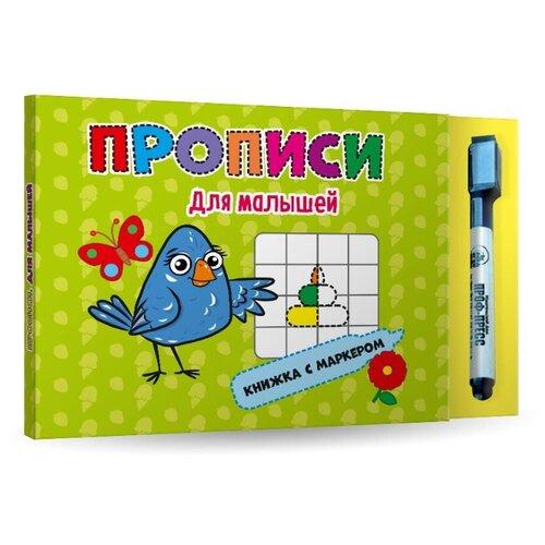 Купить Прописи для малышей. Книжка с маркером, Prof-Press, Учебные пособия