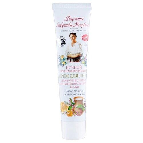 Купить Рецепты бабушки Агафьи Ночной восстанавливающий крем для лица для нормальной и комбинированной кожи, 40 мл