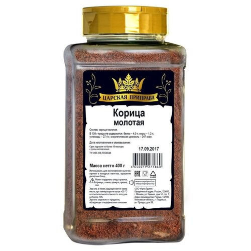 Царская приправа Корица молотая, 400 г