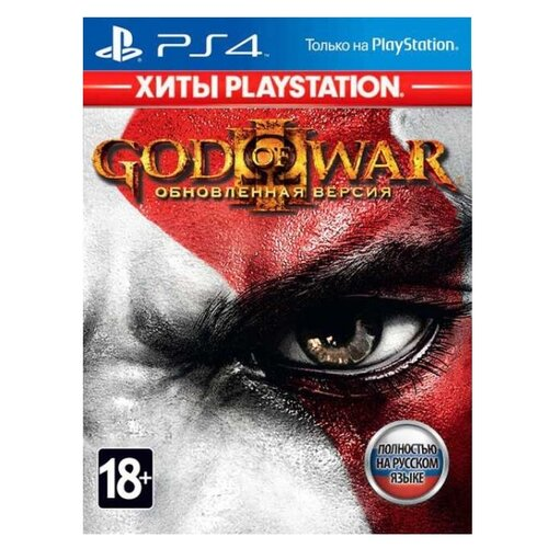 Игра для PlayStation 4 God of War 3 Remastered (Хиты PlayStation) playstation 3 invisibleshield