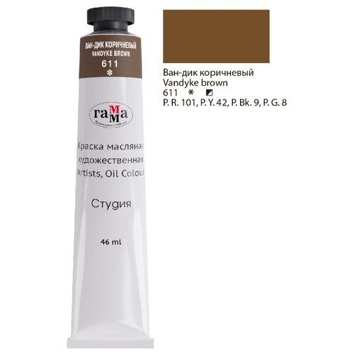 Купить ГАММА Краска масляная художественная Студия, 46 мл ван-дик коричневый, Краски