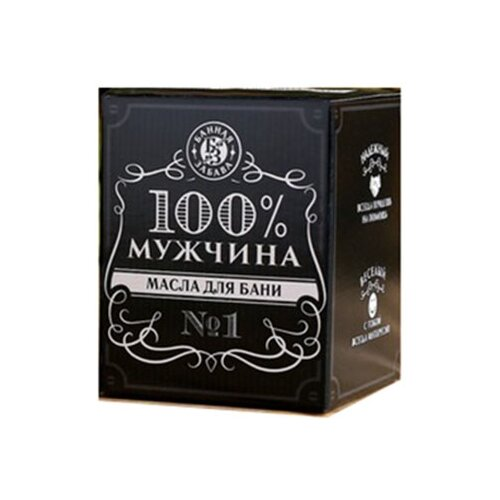 Банная забава набор эфирных масел 100% мужчина, 60 млх 4 шт.