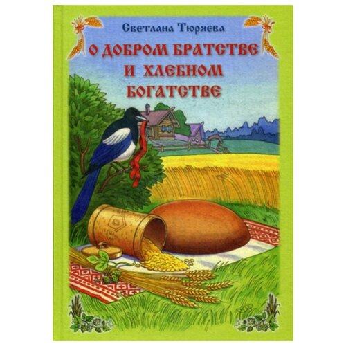 Тюряева С. В. О добром братстве и хлебном богатстве , Вече, Детская художественная литература  - купить со скидкой