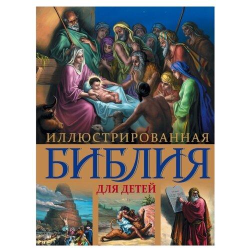 Соколов А. Иллюстрированная Библия для детей богословский а ред иллюстрированная библия избранные истории для семейного чтения