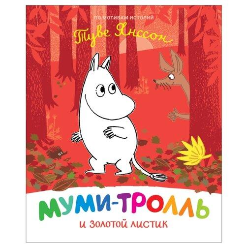 Янссон Т. Муми-тролль и золотой листик , РОСМЭН, Детская художественная литература  - купить со скидкой