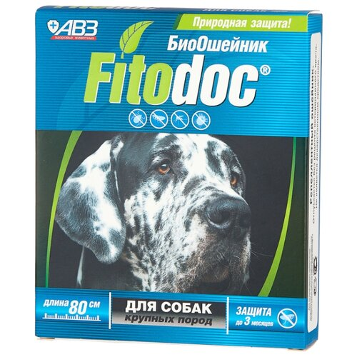 Агроветзащита ошейник от блох и клещей Fitodoc для собак крупных пород ошейник для кошек beaphar от блох и клещей 35см