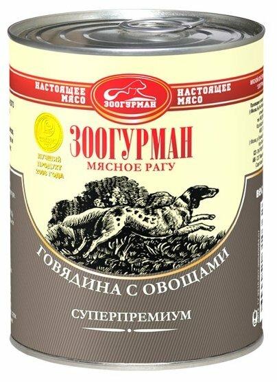 Корм для собак Зоогурман Мясное рагу говядина 350г
