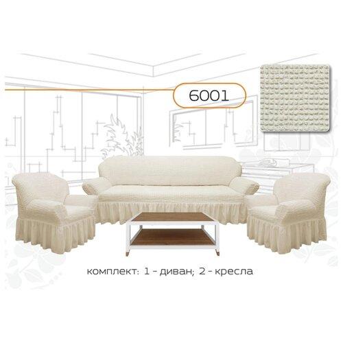 Чехлы на диван и 2 кресла, цвет: молочный