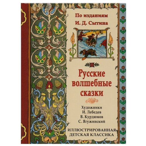Купить Сытин И.Д. Иллюстрированная детская классика. Русские волшебные сказки , Кристалл, Детская художественная литература