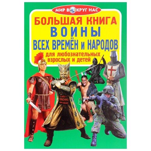 Мир вокруг нас. Большая книга. Воины всех времён и народов