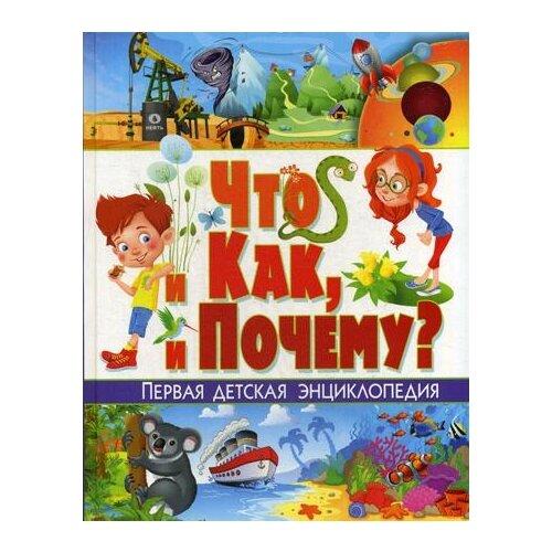 Купить Скиба Т.В. Что и как, и почему? Первая детская энциклопедия , Владис, Познавательная литература
