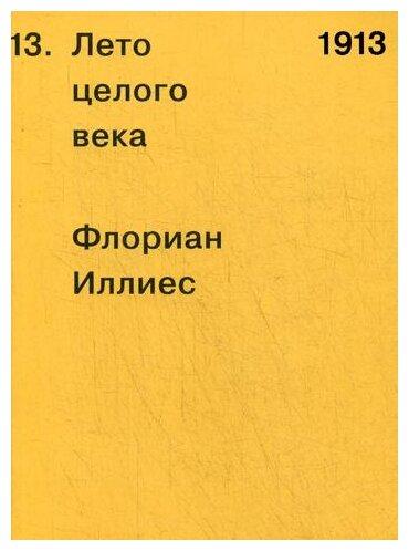"Иллиес Ф. ""1913. Лето целого века"""