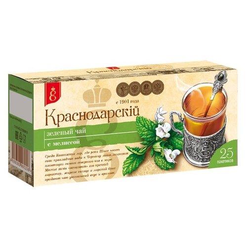 Чай зеленый Краснодарскiй ВЕКА с 1901 года с мелиссой в пакетиках, 25 шт. чай зеленый императорский чай collection china yunnan в пакетиках 500 шт