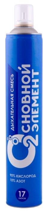 Кислородный баллончик Основной элемент с актуатором 17 л