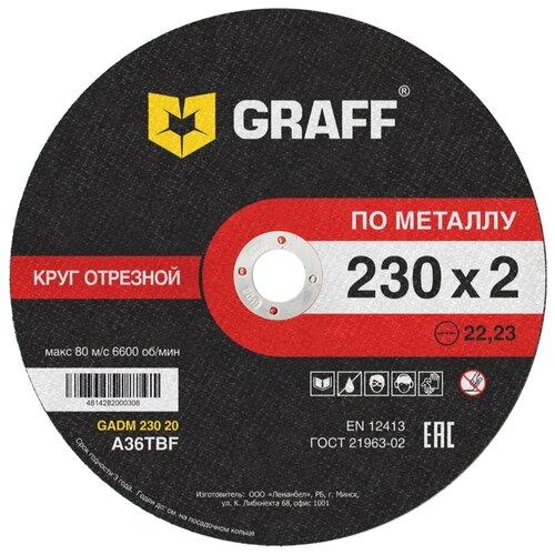 Фото - Диск отрезной 230x2x22.23 GRAFF GADM 230 20 1 шт. диск отрезной 125x1 6x22 23 graff gadm 125 16 1 шт
