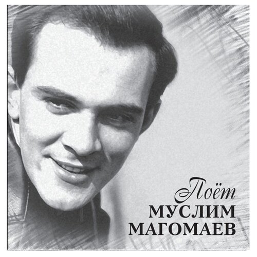 Муслим Магомаев. Поет Муслим Магомаев (LP)