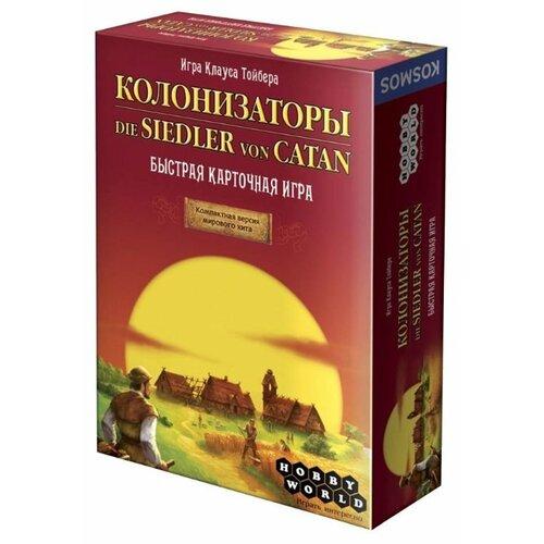Купить Настольная игра HOBBY WORLD Колонизаторы Быстрая карточная игра, Настольные игры