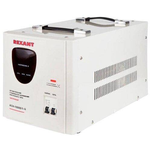 Стабилизатор напряжения однофазный REXANT АСН-10000/1-Ц (10 кВт) белый стабилизатор напряжения rexant aсн 500 1 ц серый [11 5000]